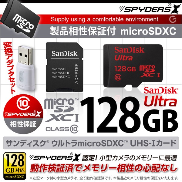 【防犯用】【小型カメラ向け】 SanDiskウルトラmicroSDXCカード128GB、UHS-Iカード/Class10対応 (OS-148) SD/USB変換アダプタ付 【スパイダーズX認定】f00