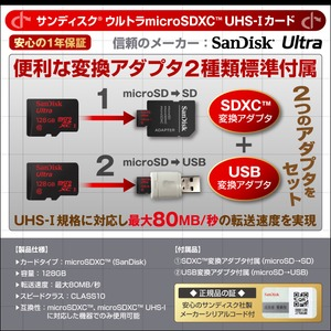 【防犯用】【小型カメラ向け】 SanDiskウルトラmicroSDXCカード128GB、UHS-Iカード/Class10対応 (OS-148) SD/USB変換アダプタ付 【スパイダーズX認定】