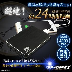 隠しカメラモバイルバッテリー型カメラ スパイカメラ スパイダーズX (A-610 Plus) 小型カメラ 防犯カメラ 小型ビデオカメラ 24時間撮影 4200mAh 省電力モデル - 拡大画像