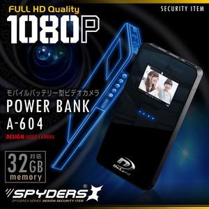 隠しカメラ充電器型カメラ モバイルバッテリー スパイカメラ スパイダーズX (A-604) モバイルバッテリー型 小型カメラ 防犯カメラ 小型ビデオカメラ  1080P モニター付 長時間録画
