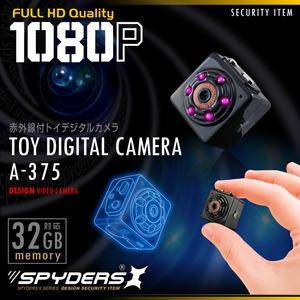 隠しカメラ トイデジ デジタル隠しカメラ赤外線付き(A-375) 】 トイデジ デジタルムービーカメラ 小型ビデオカメラ スパイダーズX(A-375) 1080P 赤外線暗視 写真連続撮影