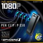ペンクリップ型カメラ スパイダーズX (P-350) 1080P 回転レンズ 薄型軽量 動体検知