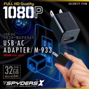 【防犯用】【超小型カメラ】【小型ビデオカメラ】 USB-ACアダプター型カメラ スパイカメラ スパイダーズX (M-933) 1080P コンセント接続 32GB対応 - 拡大画像