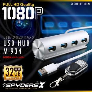 【防犯用】【超小型カメラ】【小型ビデオカメラ】 USBハブ型 スパイカメラ スパイダーズX (M-934) 遠隔操作 動体検知 32GB内蔵 - 拡大画像