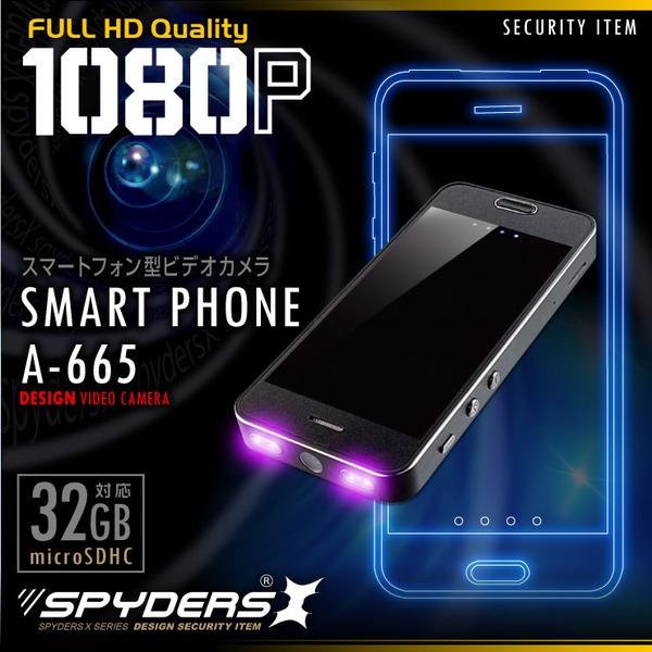 【防犯用】【超小型カメラ】【小型ビデオカメラ】 スマートフォン型カメラ モバイルバッテリー スパイダーズX (A-665) 1080P H.264 暗視補正 強力赤外線 広角レンズ