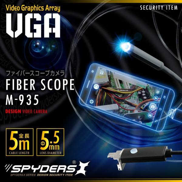 隠しカメラ最新スマホ対応 ファイバースコープカメラ スパイダーズX (M-935)