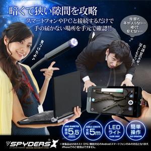 【防犯用】隠しカメラスマホ対応 ファイバースコープカメラ エンドスコープ 直径5.5mmレンズ スパイカメラ スパイダーズX  (M-935) 5mロングケーブル 高輝度LEDライト - 拡大画像