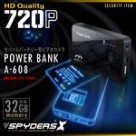 充電器型カメラ スパイダーズX (A-608) モバイルバッテリー型小型カメラ 720P コンパクト 軽量