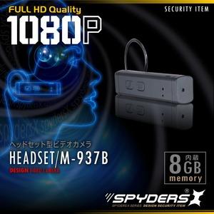 【防犯用】【超小型カメラ】【小型ビデオカメラ】 ヘッドセット型カメラ ハンズフリーフォン スパイカメラ スパイダーズX (M-937B / ブラック) 小型カメラ 1080P 簡単操作 8GB内蔵 - 拡大画像