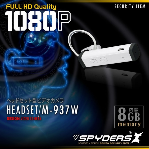 【防犯用】【超小型カメラ】【小型ビデオカメラ】 ヘッドセット型カメラ ハンズフリーフォン スパイカメラ スパイダーズX (M-937W / ホワイト) 小型カメラ 1080P 簡単操作 8GB内蔵f00