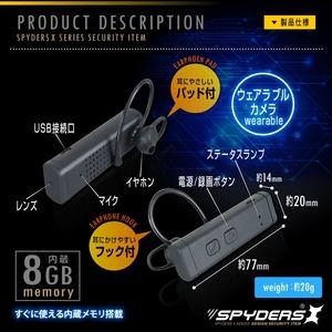 【防犯用】【超小型カメラ】【小型ビデオカメラ】 ヘッドセット型カメラ ハンズフリーフォン スパイカメラ スパイダーズX (M-937W / ホワイト) 小型カメラ 1080P 簡単操作 8GB内蔵