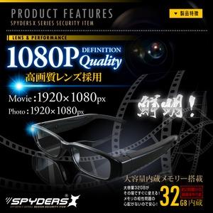 【防犯用】【超小型カメラ】【小型ビデオカメラ】メガネ型カメラ スパイカメラ スパイダーズX (E-270) 小型カメラ 防犯カメラ 小型ビデオカメラ 1080P クリアレンズ 32GB f04