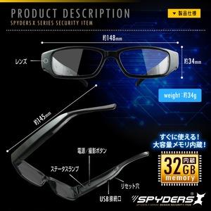 【防犯用】【超小型カメラ】【小型ビデオカメラ】メガネ型カメラ スパイカメラ スパイダーズX (E-270) 小型カメラ 防犯カメラ 小型ビデオカメラ 1080P クリアレンズ 32GB f06