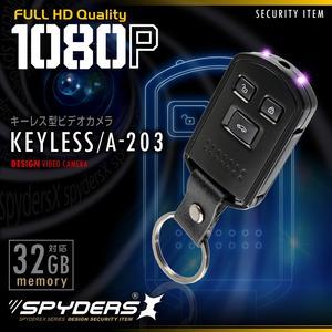 【防犯用】隠しカメラキーレス型カメラ スパイカメラ スパイダーズX (A-203) 1080P 赤外線暗視 バイブレーション