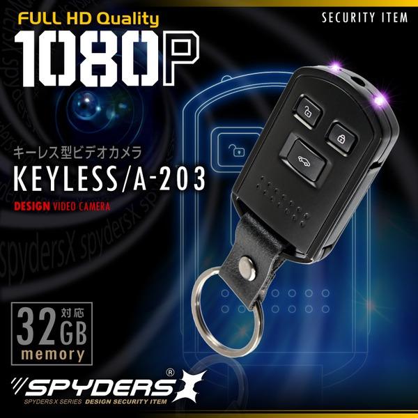 【防犯用】【超小型カメラ】【小型ビデオカメラ】キーレス型カメラ スパイカメラ スパイダーズX (A-203) 1080P 赤外線暗視 バイブレーションf00
