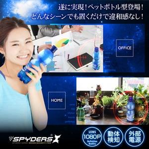 【防犯用】隠しカメラペットボトル型カメラ スパイカメラ スパイダーズX (M-938) 1080P 動体検知 ユニット式 - 拡大画像