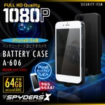 【防犯用】【超小型カメラ】【小型ビデオカメラ】iPhone6/6s用スマホバッテリーケース型カメラ スパイカメラ スパイダーズX (A-606) 1080P H.264 64GB対応