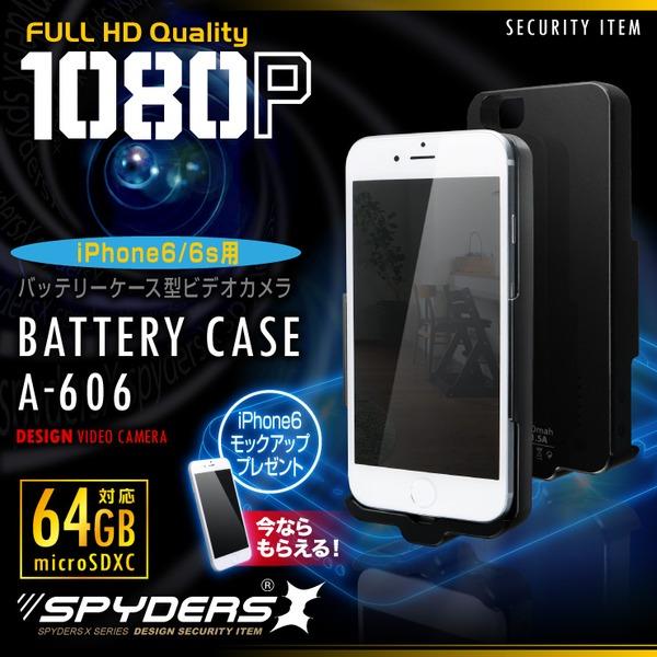 【防犯用】【超小型カメラ】【小型ビデオカメラ】iPhone6/6s用スマホバッテリーケース型カメラ スパイカメラ スパイダーズX (A-606) 1080P H.264 64GB対応f00