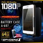 iPhone6Plus/6sPlus用スマホバッテリーケース型カメラ スパイダーズX (A-607) 1080P H.264 64GB対応