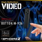 ボタン型カメラ スパイダーズX (M-936) 小型カメラ ハンズフリー 最軽量 オート録画