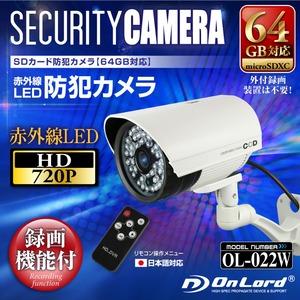 【監視カメラ】【SDカード防犯カメラ】【屋外赤外線暗視カメラ】 赤外線LED 64GB対応 防塵防水IP55相当 オンロード (OL-022W) 24時間常時録画 暗視撮影 簡単設置 商品画像