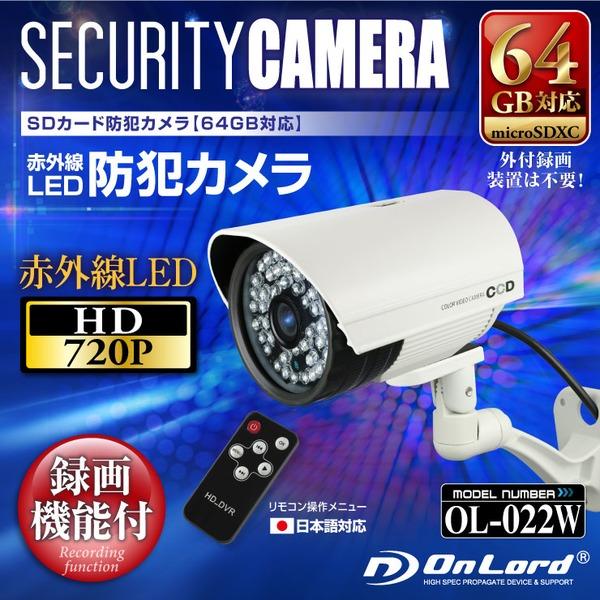 【監視カメラ】【SDカード防犯カメラ】【屋外赤外線暗視カメラ】 赤外線LED 64GB対応 防塵防水IP55相当 オンロード (OL-022W) 24時間常時録画 暗視撮影 簡単設置f00