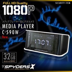 【防犯用】【超小型カメラ】【小型ビデオカメラ】 メディアプレーヤー型カメラ スパイカメラ スパイダーズX (C-590W) ホワイト 1080P 液晶画面 赤外線 FMラジオ - 拡大画像