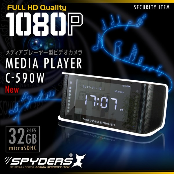 【防犯用】【超小型カメラ】【小型ビデオカメラ】 メディアプレーヤー型カメラ スパイカメラ スパイダーズX (C-590W) ホワイト 1080P 液晶画面 赤外線 FMラジオf00