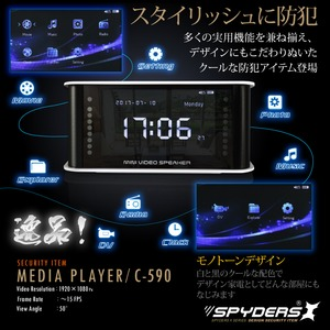【防犯用】【超小型カメラ】【小型ビデオカメラ】 メディアプレーヤー型カメラ スパイカメラ スパイダーズX (C-590W) ホワイト 1080P 液晶画面 赤外線 FMラジオ h03