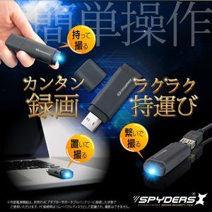 【防犯用】【超小型カメラ】【小型ビデオカメラ】 USBメモリ型カメラ スパイカメラ スパイダーズX (A-490) 1080P 写真5連写 32GB対応 h02