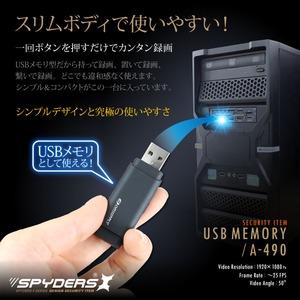 【防犯用】【超小型カメラ】【小型ビデオカメラ】 USBメモリ型カメラ スパイカメラ スパイダーズX (A-490) 1080P 写真5連写 32GB対応 h03
