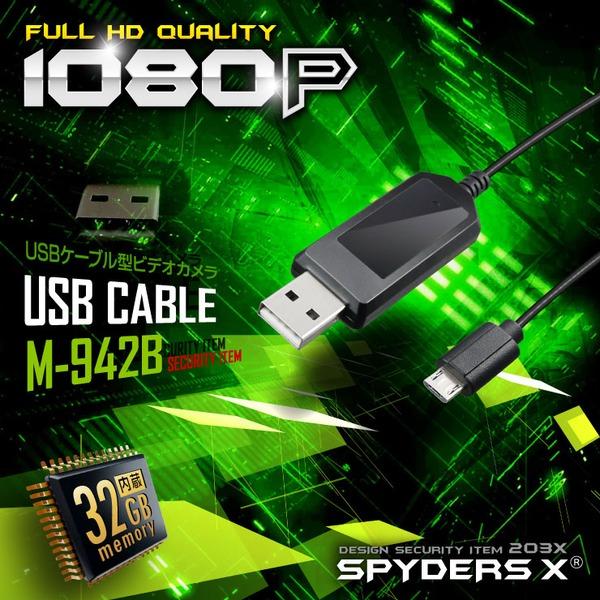 【防犯用】【超小型カメラ】【小型ビデオカメラ】 USBケーブル型カメラ スパイカメラ スパイダーズX  (M-942B) ブラック オート録画 32GB内蔵f00