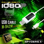 USBケーブル型カメラ型 スパイダーズX (M-942W) ホワイト オート録画 32GB内蔵