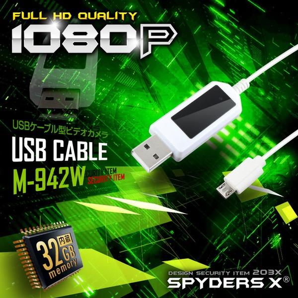 【防犯用】【超小型カメラ】【小型ビデオカメラ】 USBケーブル型カメラ スパイカメラ スパイダーズX (M-942W) ホワイト オート録画 32GB内蔵f00