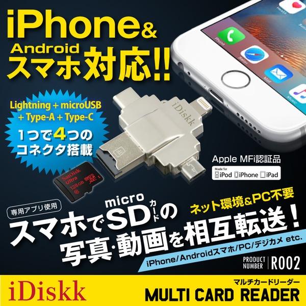 【iPhone】【iPad】【Android】 スマホ対応 カードリーダー Lightning ライトニング USB microUSB Type-C microSDカード 128GB 4 in 1 マルチカードリーダー (R002) f00