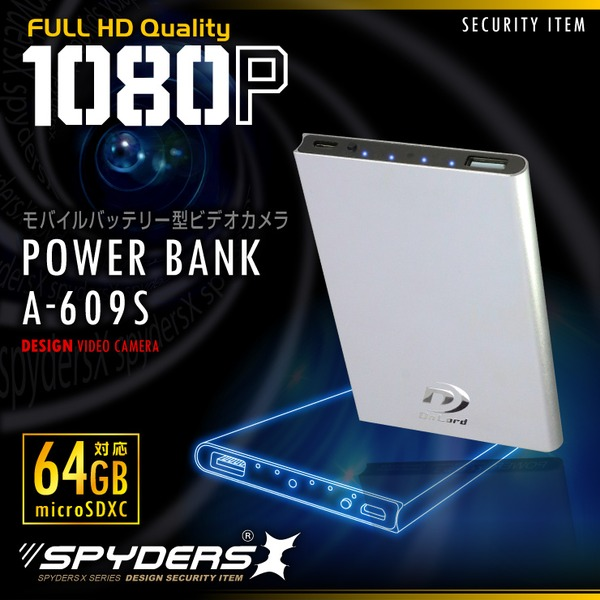 【防犯用】【超小型カメラ】【小型ビデオカメラ】 モバイルバッテリー型カメラ スパイカメラ スパイダーズX (A-609S) メタリックシルバー スパイカメラ 1080P 64GB対応f00