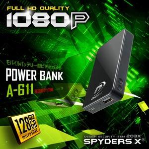 モバイルバッテリー型カメラ型 スパイダーズX (A-611) 1080P 128GB対応 カードサイズ