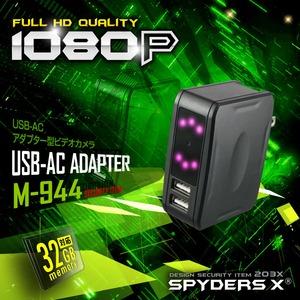 【防犯用】隠しカメラUSB-ACアダプター型 スパイカメラ スパイダーズX (M-944) 1080P 赤外線 オート録画 32GB対応