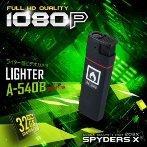 【防犯用】隠しカメラライター型 スパイカメラ スパイダーズX (A-540B) ブラック 1080P 電熱コイル式 バイブレーション