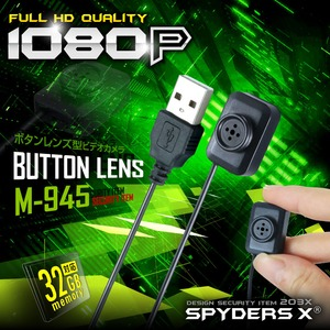 【防犯用】【超小型カメラ】【小型ビデオカメラ】ボタン型カメラ スパイカメラ スパイダーズX (M-945) 小型カメラ 1080P 簡単操作 32GB対応 - 拡大画像