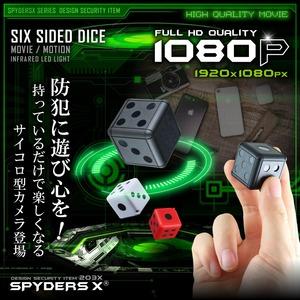 【防犯用】【超小型カメラ】【小型ビデオカメラ】サイコロ型 スパイカメラ スパイダーズX (M-946W) ホワイト 1080P 赤外線暗視 動体検知