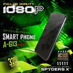 スマートフォン型カメラ スパイダーズX (A-613) 1080P 動体検知 モバイルバッテリー 超省電力ICチップ搭載