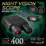 撮影機能付 双眼鏡型ナイトビジョン スパイカメラ スパイダーズX PRO (PR-817) 赤外線照射約400m 暗視補正 内蔵液晶ディスプレイ オープンファインダー 32GB対応