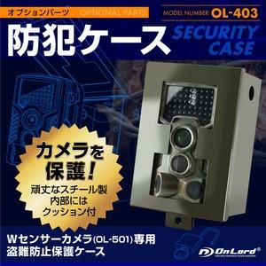 【監視カメラ】【防犯カメラ】WセンサーカメラOL-501専用盗難防止保護ケース防犯ケース(OL-403)カメラを保護オプションパーツ頑丈なスチール製オンロードOnLord