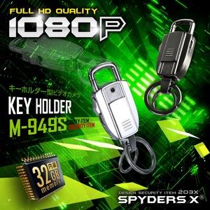 【防犯用】隠しカメラ キーホルダー型カメラ スパイカメラ スパイダーズX (M-949S) シルバー 1080P 32GB内蔵