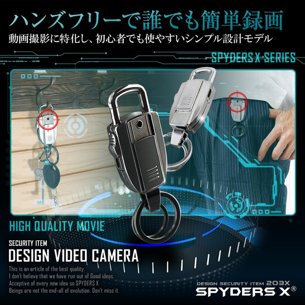 【防犯用】【超小型カメラ】【小型ビデオカメラ】 キーホルダー型カメラ スパイカメラ スパイダーズX (M-949S) シルバー 1080P 32GB内蔵