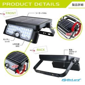 オンロード(OnLord) センサーワークライト ソーラーライト ブラック 人感センサー IP65 常時点灯 OL-333B