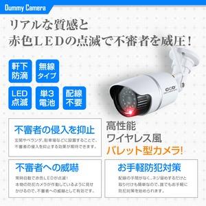 オンサプライ(On SUPPLY) アンテナ付バレット型 防犯ダミーカメラ ホワイト 軒下防滴 配線不要 OS-176W
