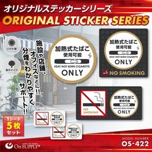 【防犯ステッカー】【防犯シール】 分煙 禁煙 マナーステッカー 「加熱式たばこ使用可能」 電子タバコ アイコス OS-422 【10セット】