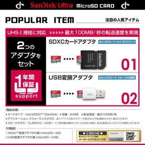 【防犯用】【小型カメラ向け】 SanDisk Ultra microSDXC 64GB Class10 UHS-I A1 アダプタ付 並行輸入品 OS-112【スパイダーズX認定】
